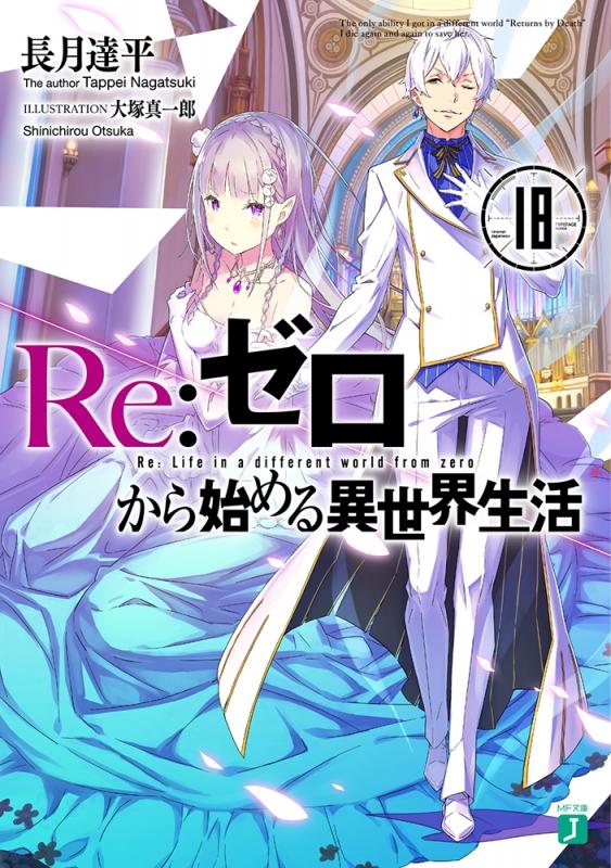 Re: ゼロから始める異世界生活 18 MF文庫J
