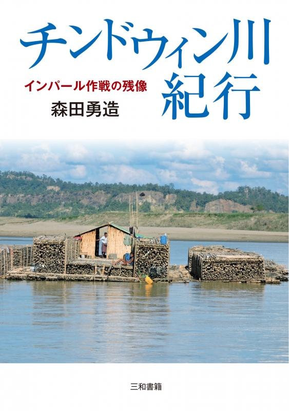 チンドウィン川紀行 インパール作戦の残像