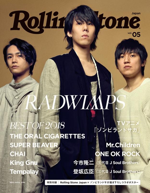 Rolling Stone Japan vol.05 [ネコムック]
