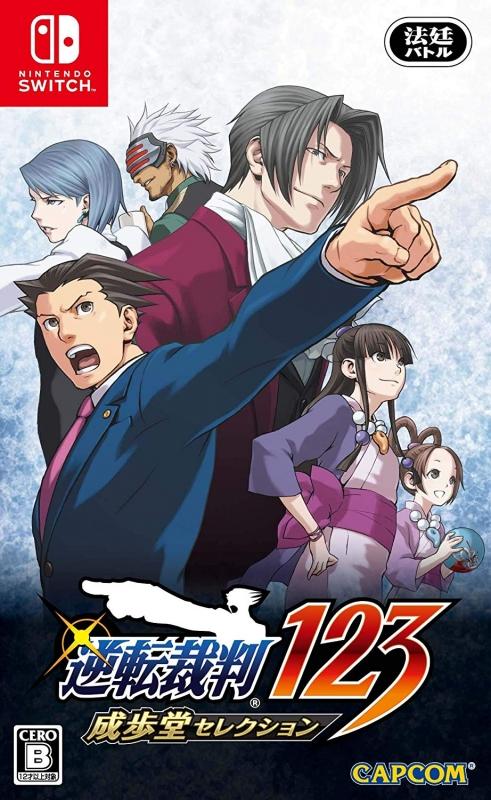 【Nintendo Switch】逆転裁判123 成歩堂セレクション