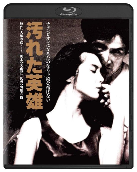 汚れた英雄 角川映画 THE BEST