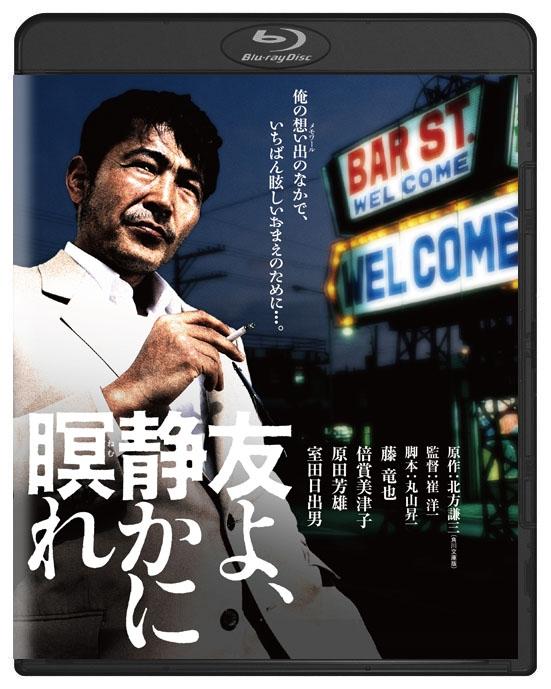 友よ、静かに瞑れ 角川映画 THE BEST