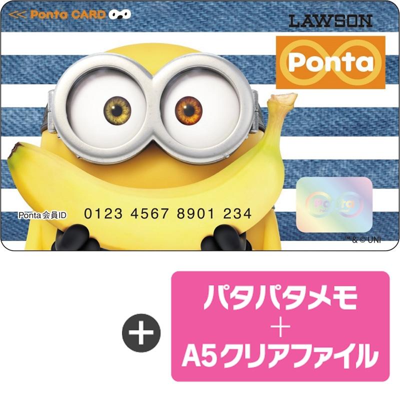 ミニオン Pontaカード+パタパタメモ+A5クリアファイル