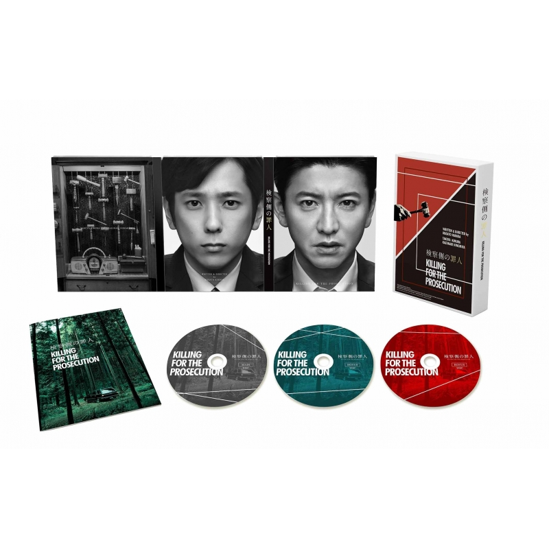 検察側の罪人 DVD豪華版