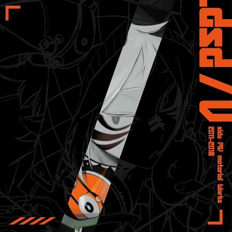 しづ/.dsd/V (BLACK ver.)【HMVオリジナル特典A4クリアファイル付き】