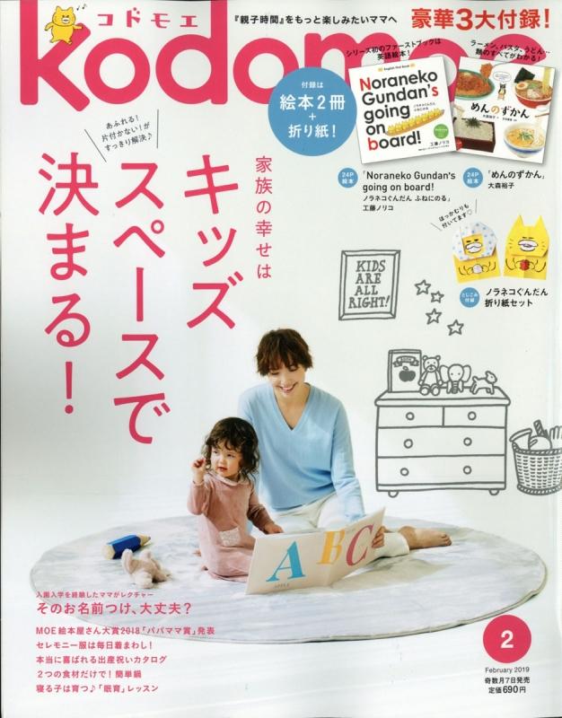 kodomoe (コドモエ)2019年 2月号