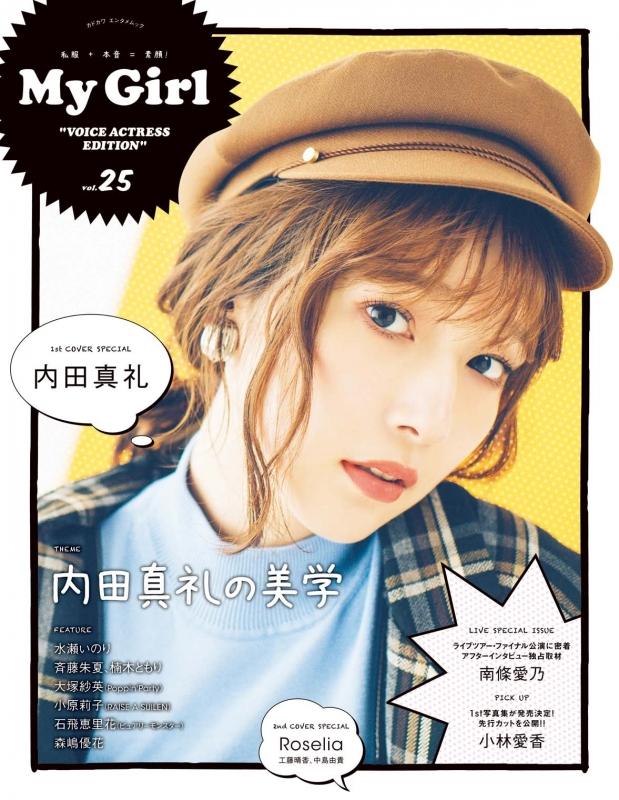 """別冊CD & DLでーた My Girl vol.25""""VOICE ACTRESS EDITION"""" [カドカワエンタメムック]"""