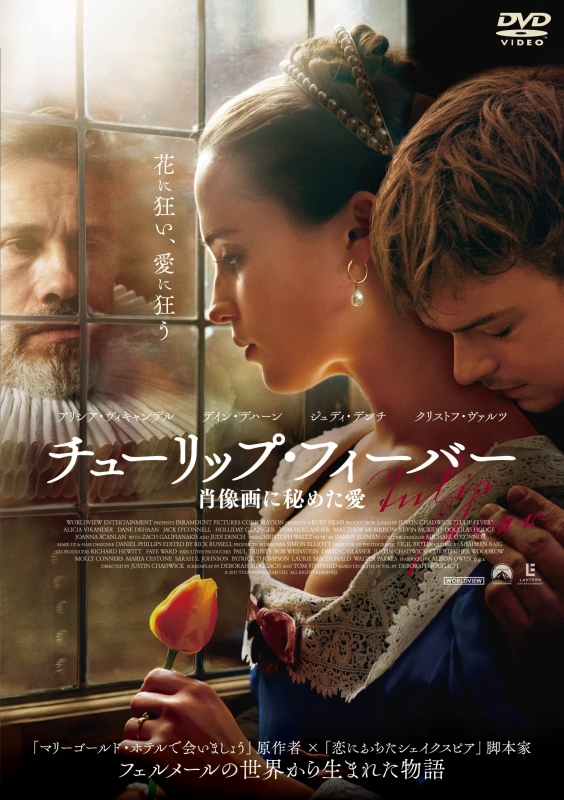 チューリップ・フィーバー 肖像画に秘めた愛【DVD】