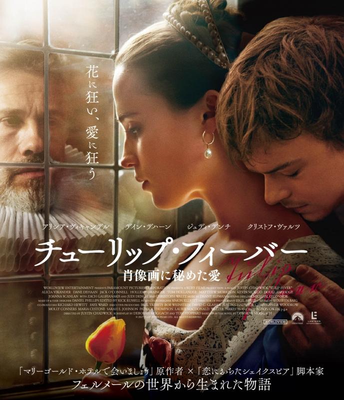 チューリップ・フィーバー 肖像画に秘めた愛【Blu-ray】