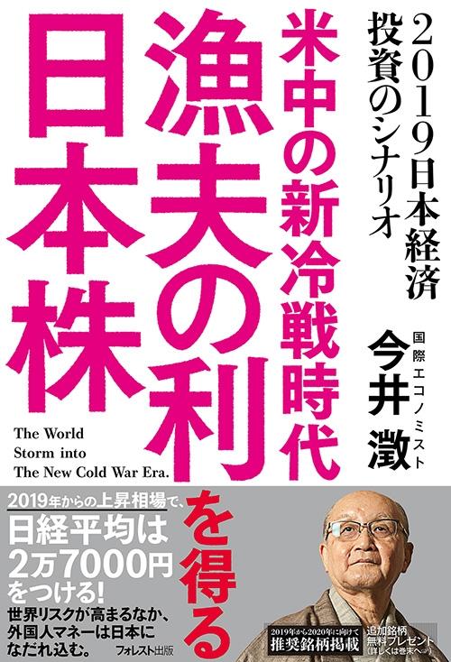 米中の新冷戦時代 漁夫の利を得る日本株 2019日本経済投資のシナリオ ...