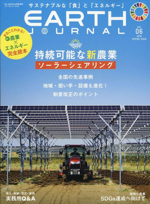 EARTH JOURNAL vol.6 FQ JAPAN (エフキュージャパン)2018年 12月号増刊