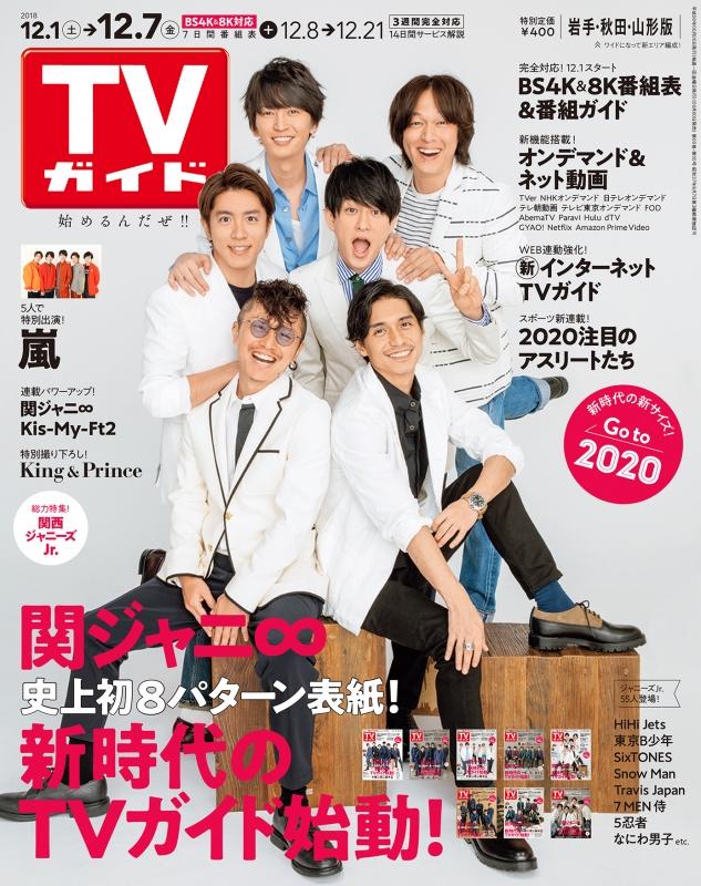TVガイド岩手・秋田・山形版 2018年 12月 7日号