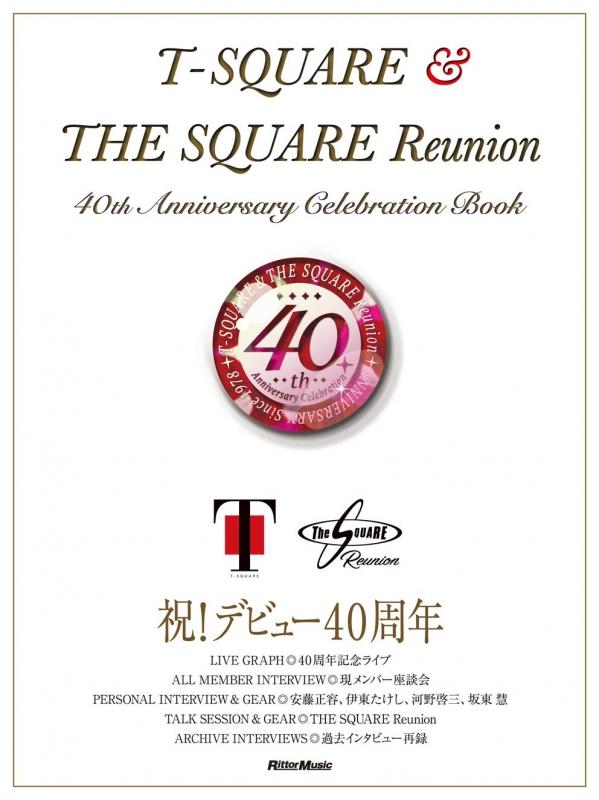 t square the square reunion 40th anniversary celebration book t
