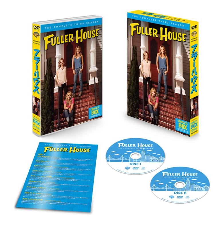 フラーハウス <サード・シーズン>DVDボックス(2枚組)