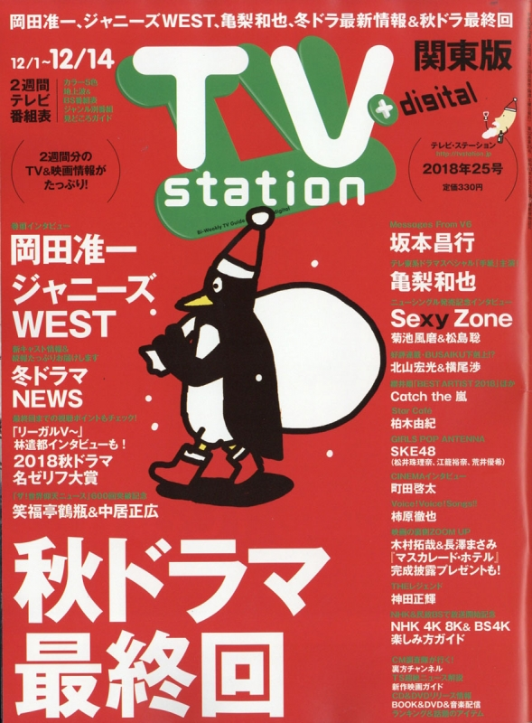 TV station (テレビステーション)関東版 2018年 12月 1日号