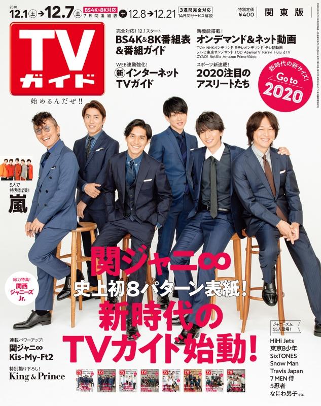 週刊TVガイド 関東版 2018年 12月 7日号