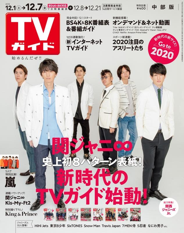 TVガイド中部版 2018年 12月 7日号