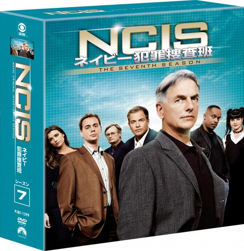 NCIS ネイビー犯罪捜査班 シーズン7<トク選BOX>