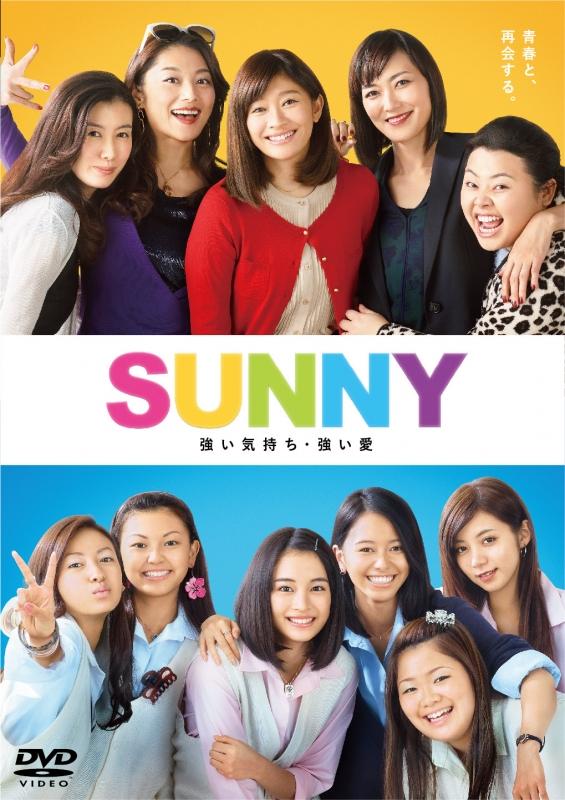 SUNNY 強い気持ち・強い愛 DVD 通常版