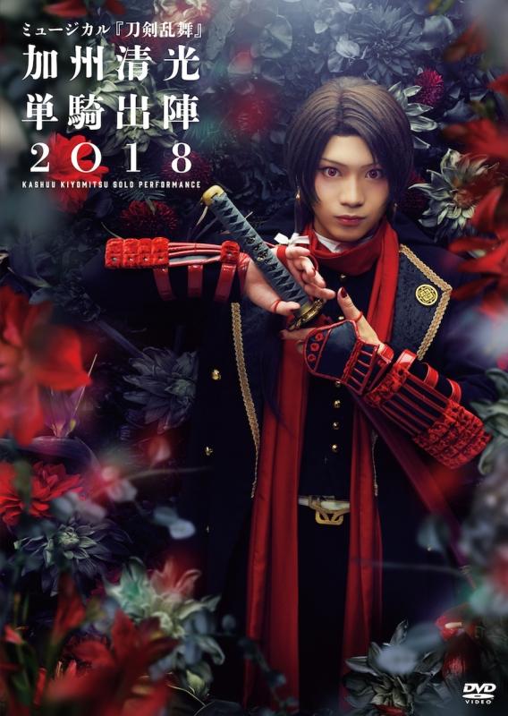 Musical[touken Ranbu] -Kashuu Kiyomitsu Tanki Shutsujin 2018-