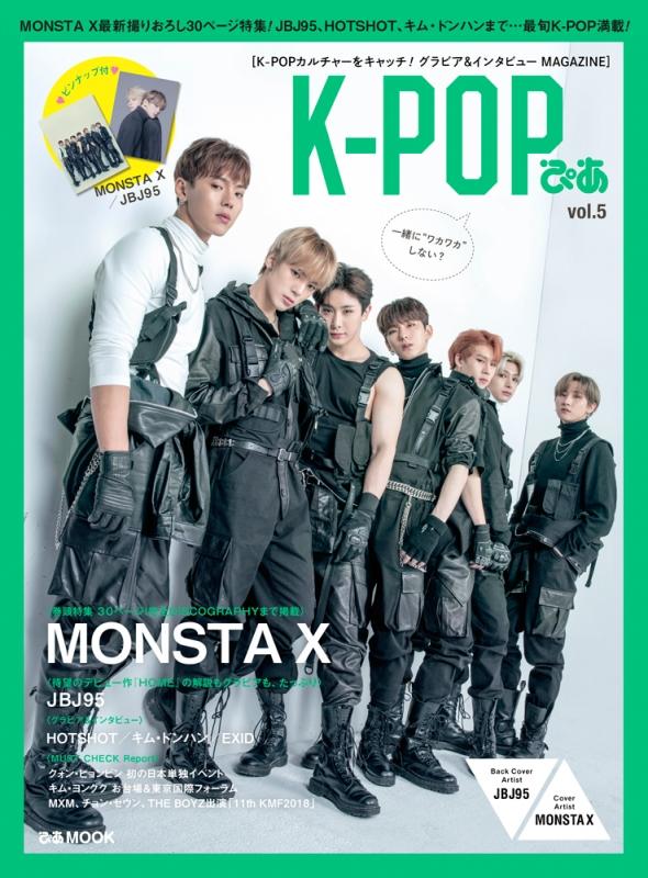 K-POPぴあ Vol.5 [ぴあムック]