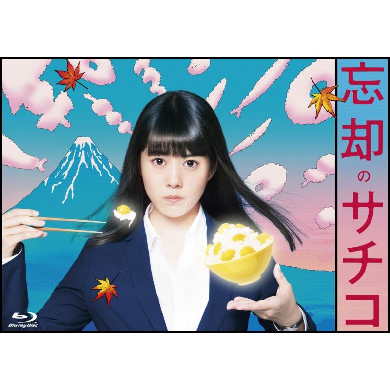 忘却のサチコ Blu-ray BOX(5枚組)