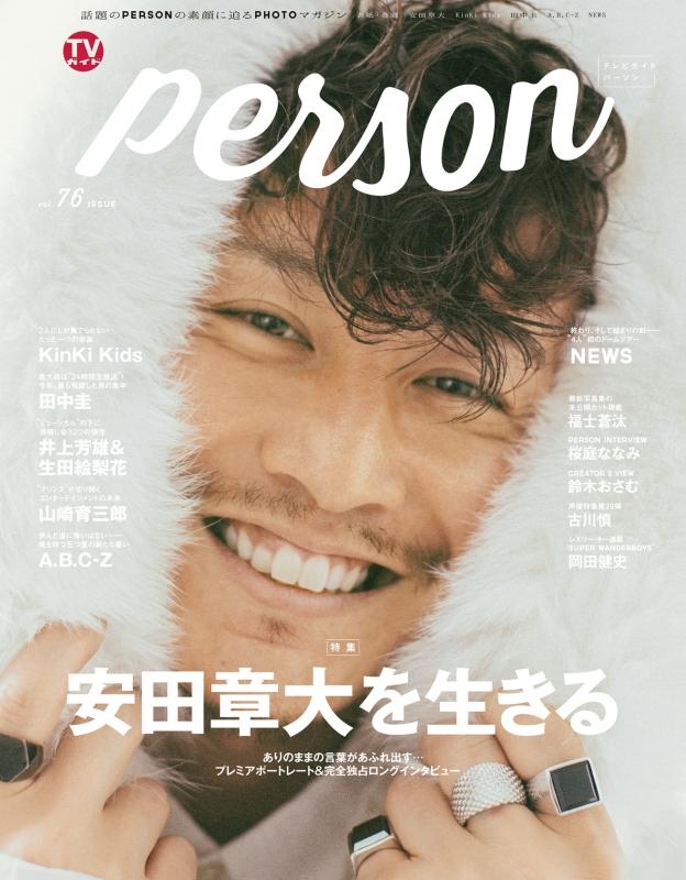 TVガイドPERSON (パーソン)VOL.76 [東京ニュースMOOK]