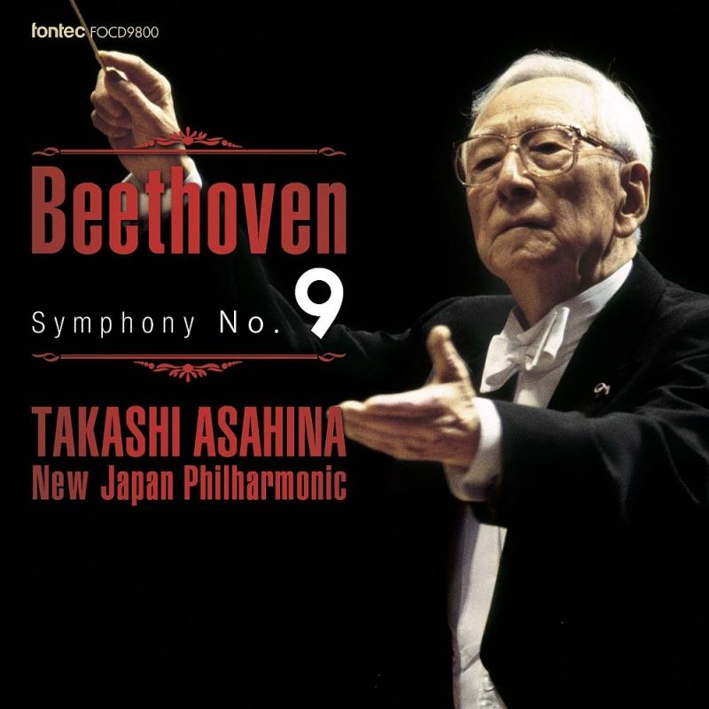 交響曲第9番『合唱』 朝比奈 隆&新日本フィル(1998)