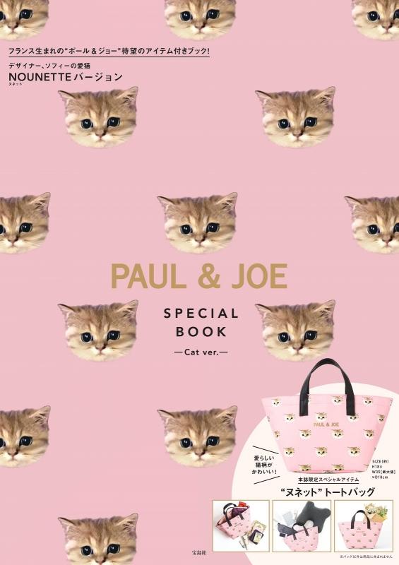 PAUL & JOE Special Book -Cat Ver.-