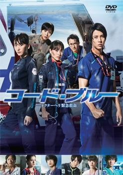 劇場版コード・ブルー −ドクターヘリ緊急救命− DVD通常版