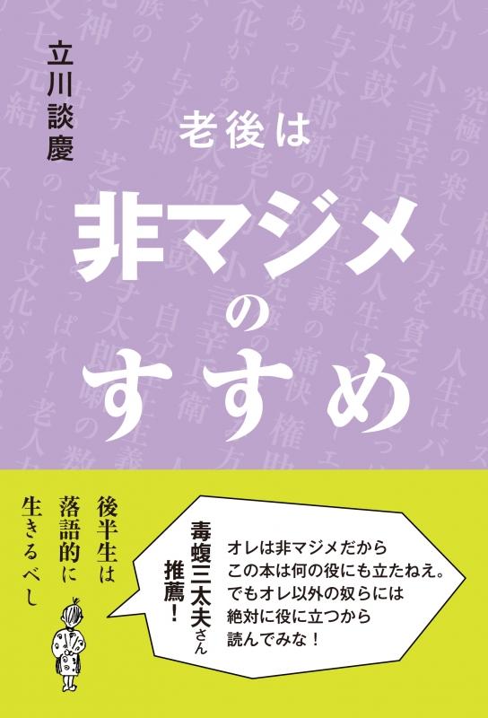 老後は非マジメのすすめ 後半生は落語的に生きるべし : 立川談慶 ...