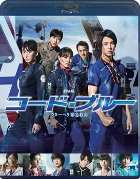 劇場版コード・ブルー −ドクターヘリ緊急救命− Blu-ray通常版