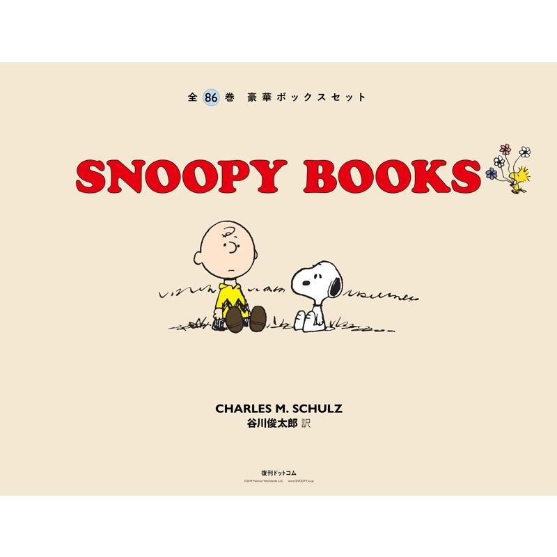SNOOPY BOOKS 全86巻 豪華ボックスセット