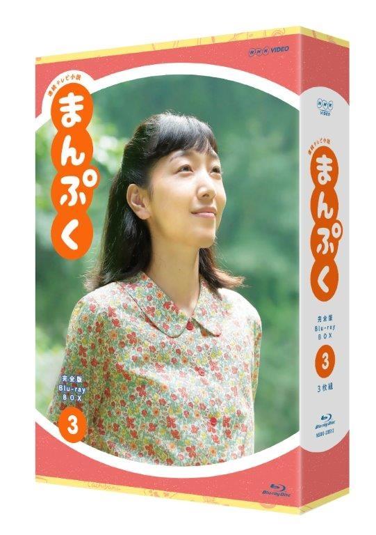 連続テレビ小説 まんぷく 完全版 ブルーレイ BOX3