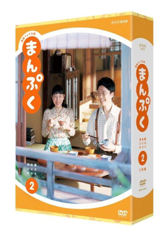 連続テレビ小説 まんぷく 完全版 DVD BOX2