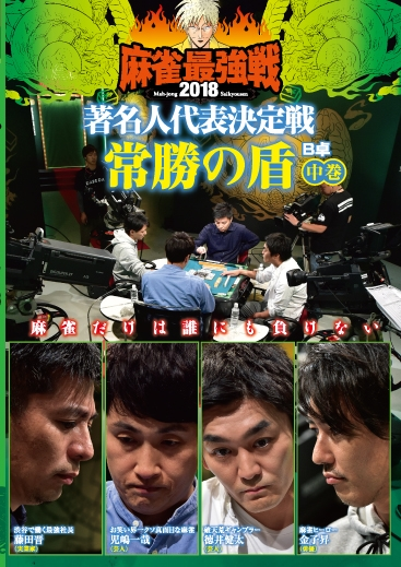 近代麻雀Presents 麻雀最強戦2018 著名人代表決定戦 常勝の盾 中巻