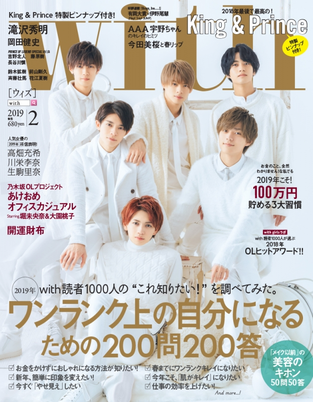 with (ウィズ)2019年 2月号