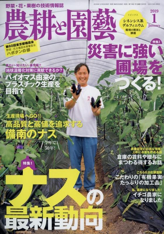 農耕と園芸 2019年 1月号