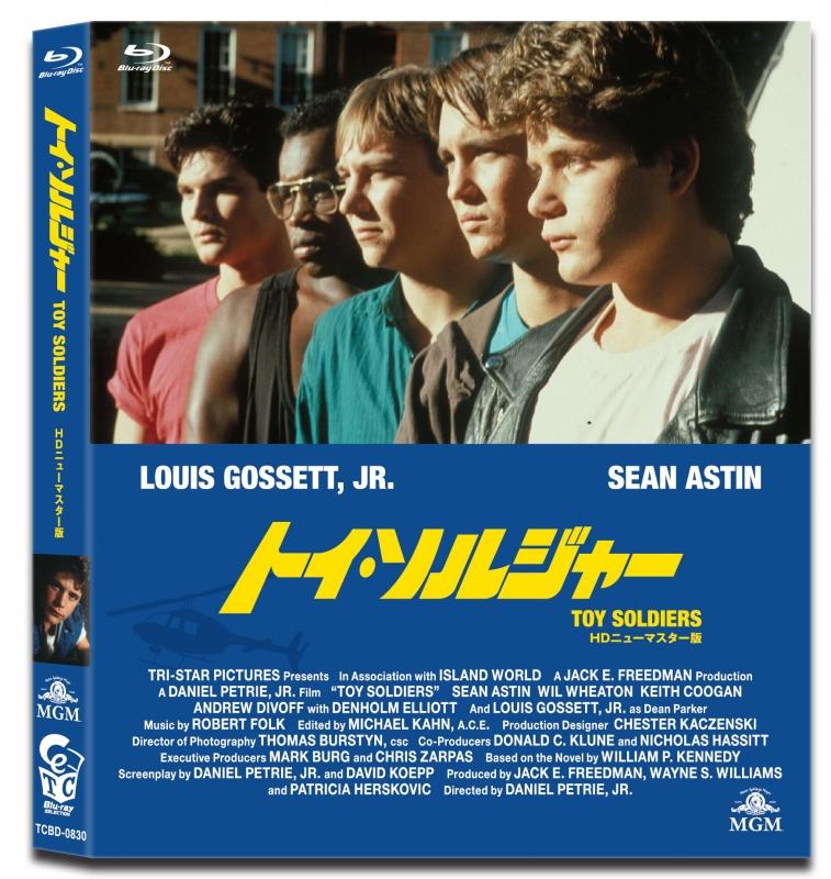 トイ・ソルジャー HDニューマスター版 Blu-ray