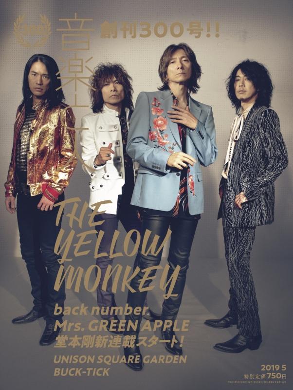 音楽と人 2019年 5月号【表紙巻頭:THE YELLOW MONKEY】