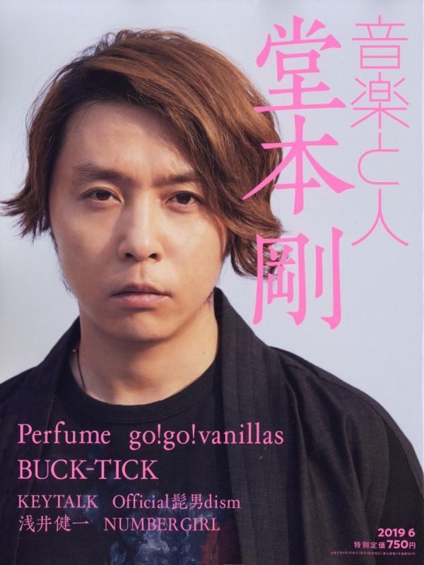 音楽と人 2019年 6月号