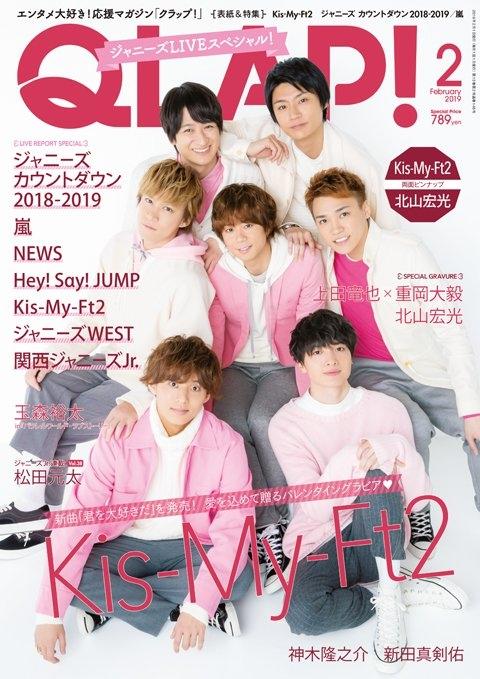 QLAP! (クラップ)2019年 2月号