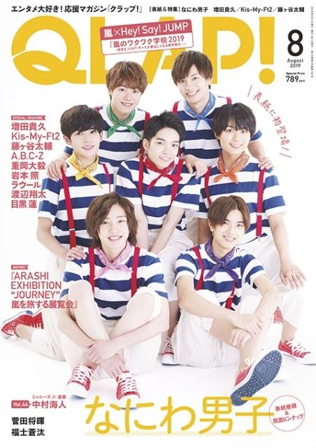 QLAP! (クラップ)2019年 8月号