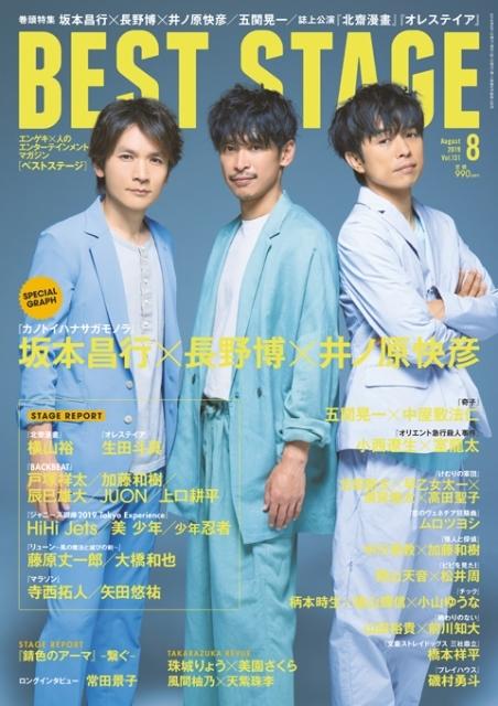 BEST STAGE (ベストステージ)2019年 8月号