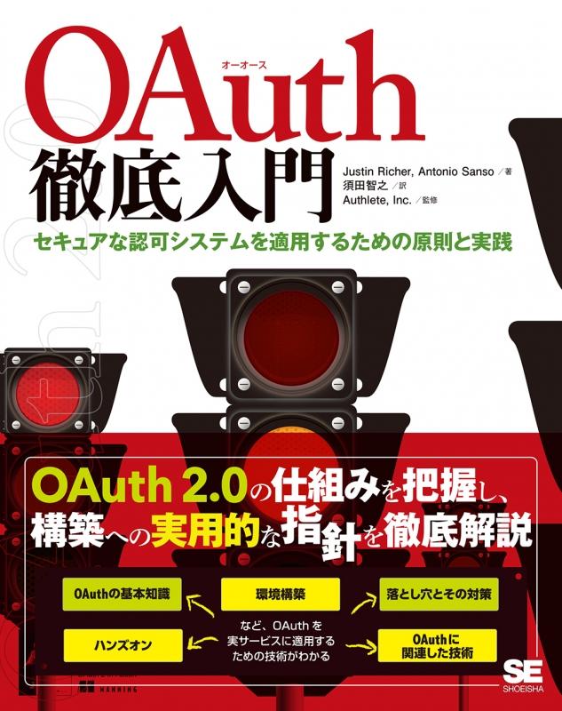 OAuth徹底入門 徹底入門