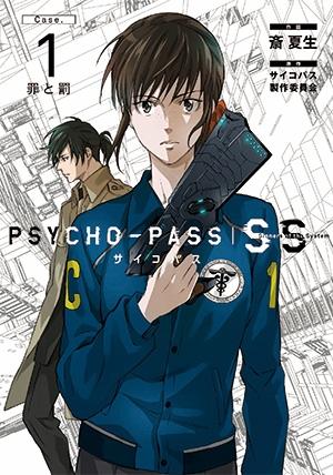 PSYCHO-PASS Sinners of the System Case.1「罪と罰」 ブレイドコミックス