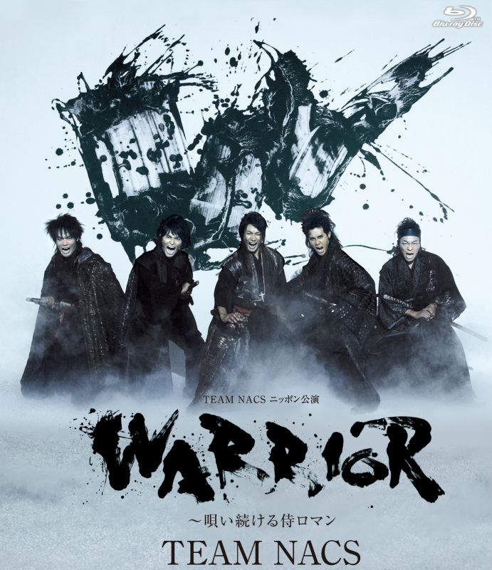 WARRIOR 〜唄い続ける侍ロマン