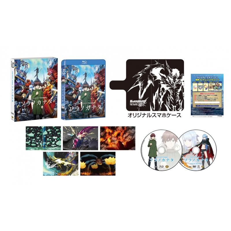 【数量限定生産】モンスターストライク THE MOVIE ソラノカナタ プレミアム・エディション(2枚組/BD+特典DVD)(2,500セット限定/スマホケース付)