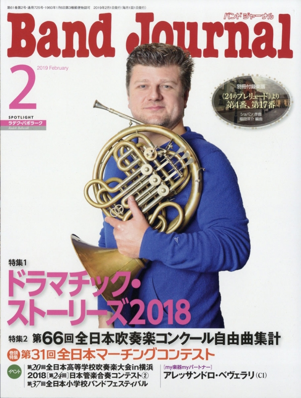 Band Journal (バンド ジャーナル)2019年 2月号