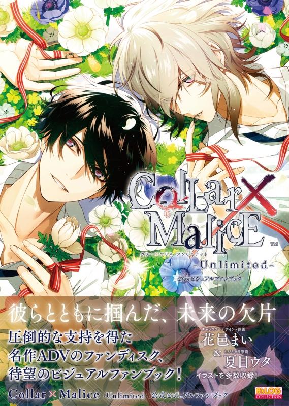 Collar×Malice -Unlimited-公式ビジュアルファンブック